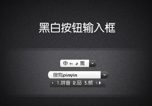 >> 【鹿暖】黑白按钮输入框