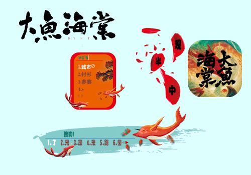 >> 大鱼海棠