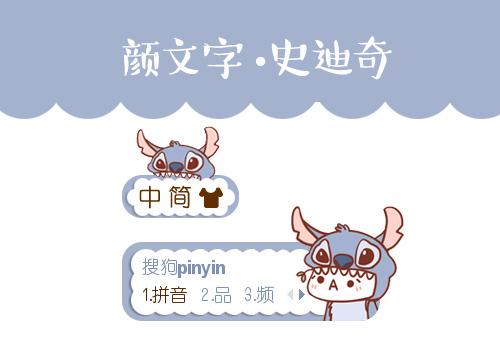 颜文字史迪奇_搜狗输入法皮肤图片