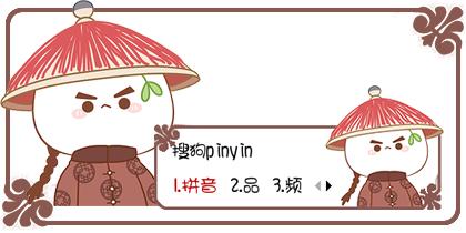 【彤心】长草颜团子·傅恒