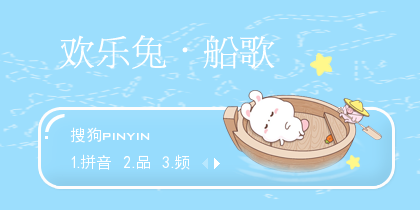 【景诺】欢乐兔·船歌