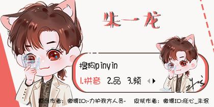 【彤心】朱一龙Q版·CHIC