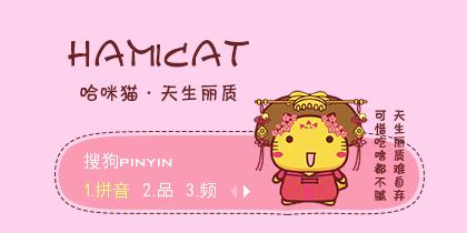 【景诺】哈咪猫·天生丽质