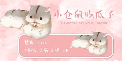 【景诺】小仓鼠吃瓜子