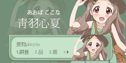 【景诺】青羽心夏(1)