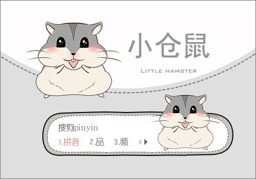 皮肤下载 卡通动漫 >> 【景诺】可爱の仓鼠  皮肤名称:【景诺】可爱の