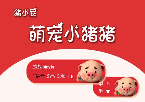 >> 猪小屁·萌宠小猪猪