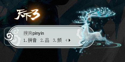 【天下3】鹿鸣梅语