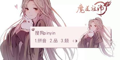 【十月】Q版魏无羡