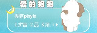 咱们裸熊·爱的抱抱