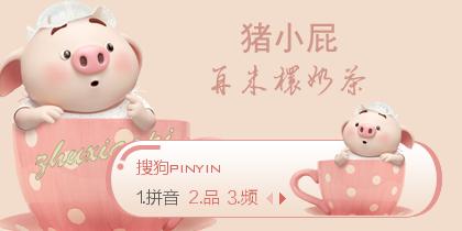 【景诺】猪小屁·再来杯奶茶