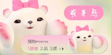 【景诺】萌芽熊