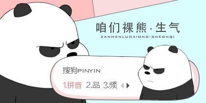 【景诺】咱们裸熊·生气