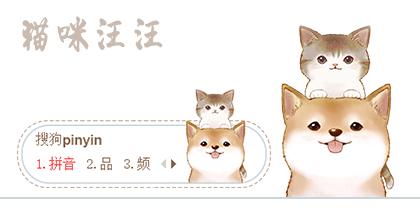 【明�h】猫咪汪汪