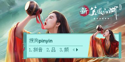 新笑傲江湖手游-东方不败
