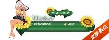 Chicaloca—阳光灿烂的日子