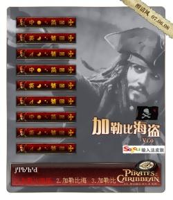 加勒比海盗v1.0