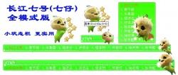 长江7号(七仔)全模式版
