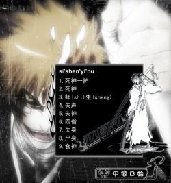 BLEACH-死神[一护]