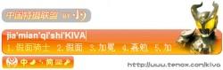 假面骑士KIVA-V2-5