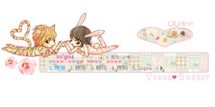 东方神起-2U-老虎和兔子