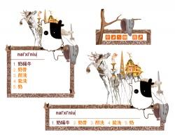 奶稀牛-记忆的永恒