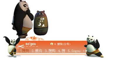 """""""功夫熊猫"""" 皮肤搜索结果"""