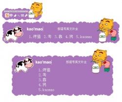 烤猫--金牛座—喝奶吗?