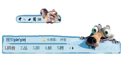 冰河世纪-松鼠