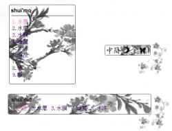 水墨桃花2-磨叽磨叽囧